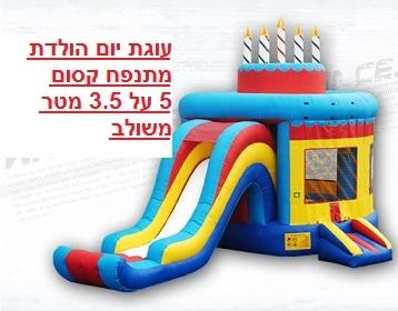 מתקן משולב - עוגת יום הולדת